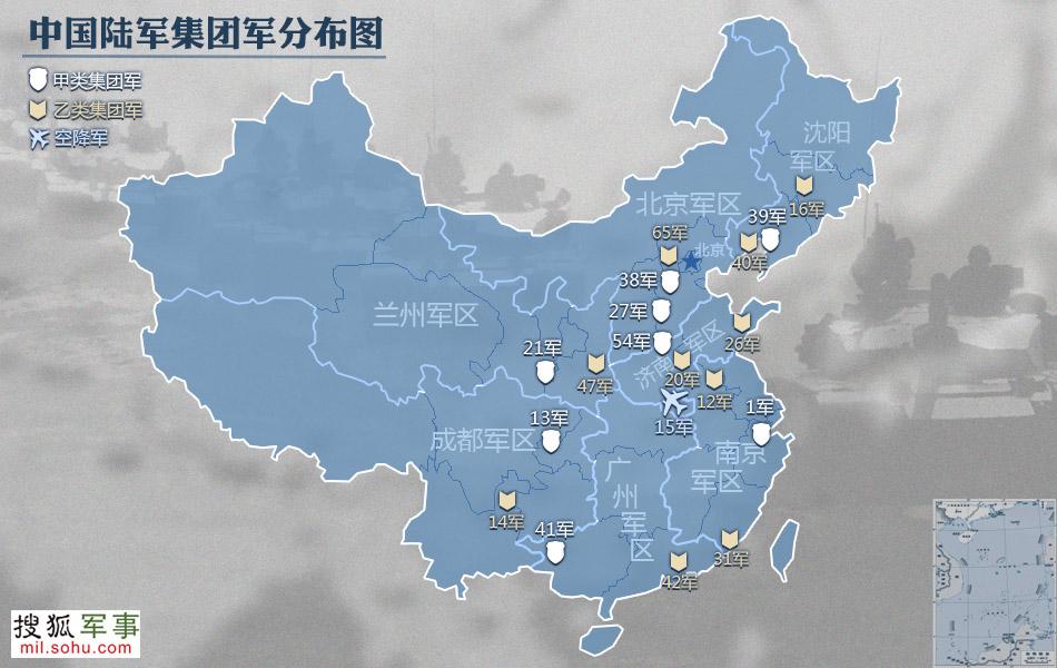 事专题 中国 陆军18个 集团军 番号 驻地 公开 搜