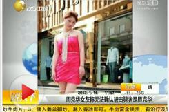 周克华女友庭审新闻视频