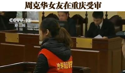 周克华女友受审