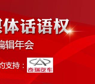 2013财经媒体总编辑年会