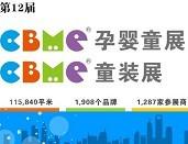 2012CBME孕婴童展会