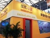 第十五届京正孕婴童博览会