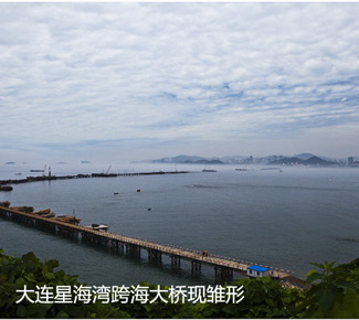 大连星海湾跨海大桥现雏形 滨海大道全长3公里