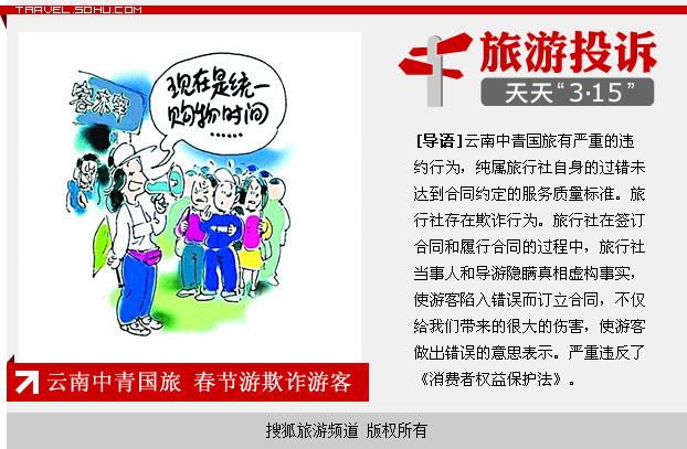 旅游投诉:云南中青国际旅行社 春节游欺诈游客