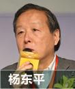 2013两会,政府工作报告,温家宝,杨东平,择校,教育投入,报告解读