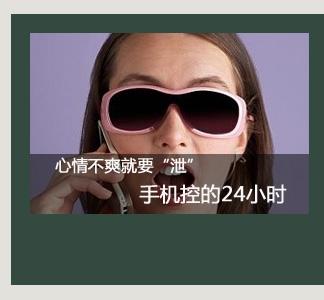 http://women.sohu.com/s2013/shoujikong/