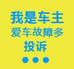 搜狐汽车投诉平台