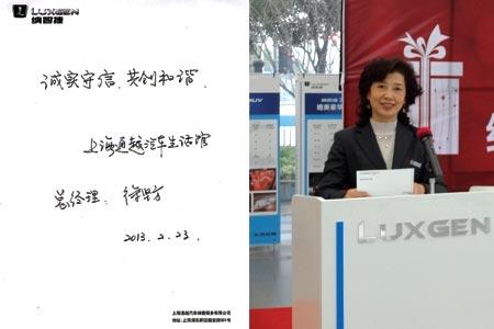 上海通越汽车销售服务有限公司