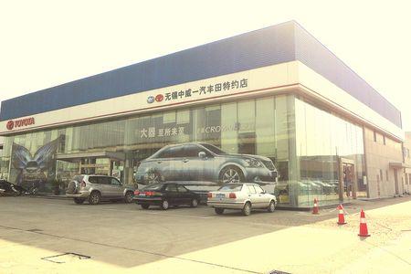 无锡中威汽车销售服务有限公司