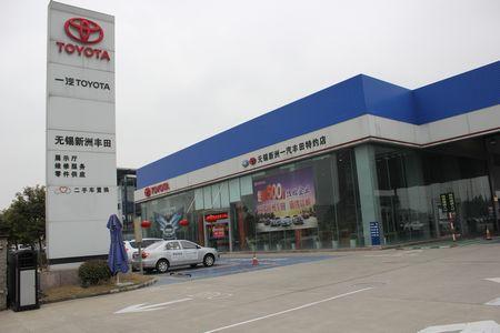 无锡新洲丰田汽车销售服务有限公司