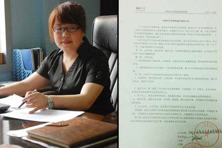 河北天和福昌汽车销售有限公司