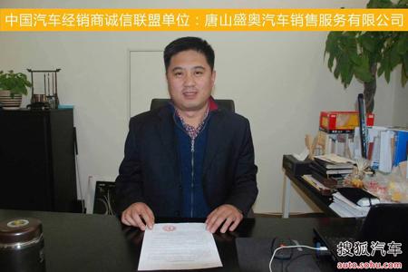 唐山盛奥汽车销售服务有限公司