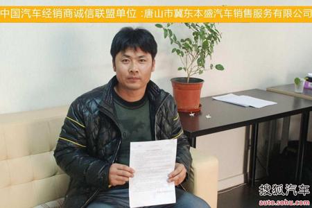 唐山冀东本盛汽车销售有限公司