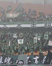 杭州球迷冒雨助阵绿城
