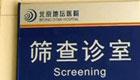 北京:发现1名4岁男童携带H7N9禽流感病毒