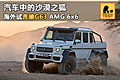 G63 AMG 6x6