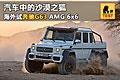 海外试奔驰G63 AMG 6x6