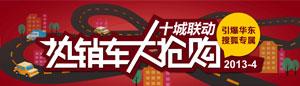 十城联动!悦动/凯越/帕萨特等15款热销车底价促销