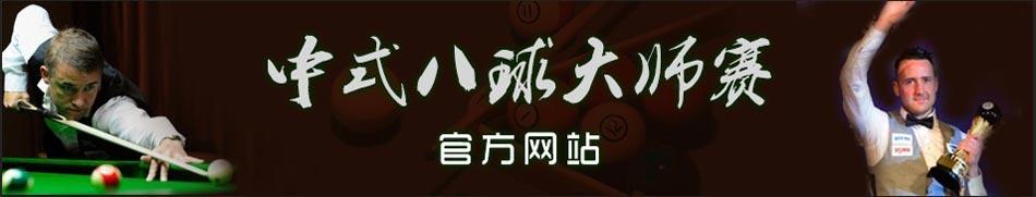 中式8球官方网站,中式8球,黑八,黑8,台球