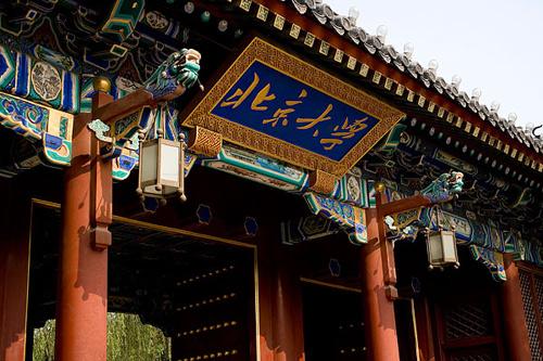 北京大学 2013北京大学招生