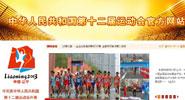 第十二届全运会官网