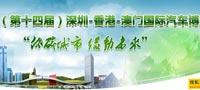 2010第十四届深圳国际汽车展览会