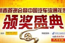 2012搜狐汽车新春答谢会