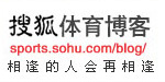 搜狐体育博客