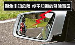 危险!容易被忽视的驾驶盲区