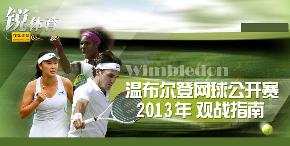2013温网,温布尔登网球公开赛,2013年温网,2013温网,2013温网赛程,2013温网签表,温网比分直播