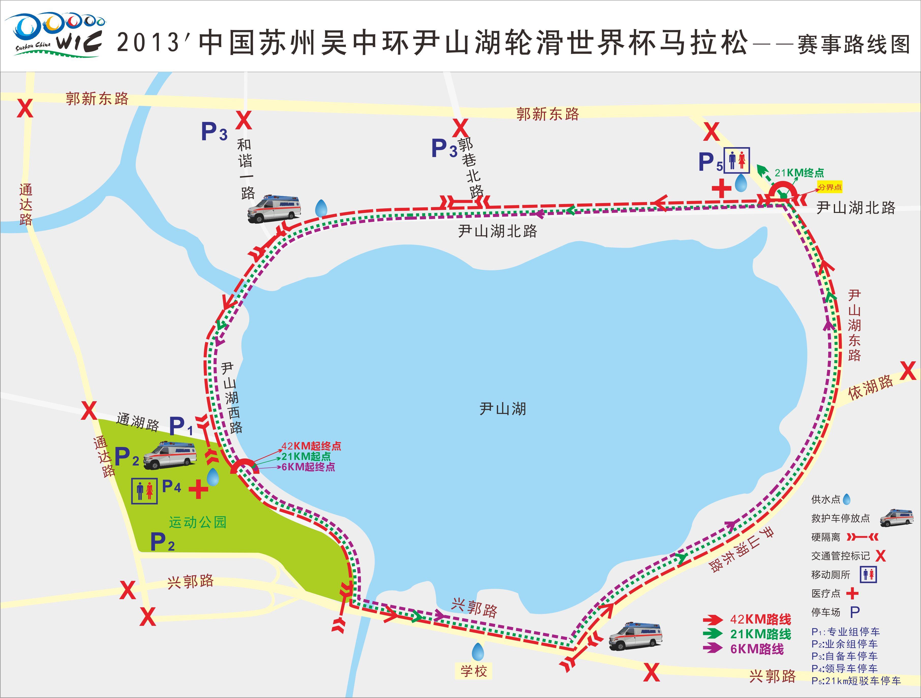 2013苏州吴环尹山湖滑世界杯马拉松赛搜狐