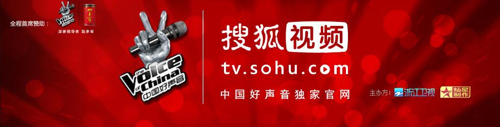 《突袭最强战队》,搜狐视频出品突袭最强战队,突袭最强战队在线观看,中国好声音,中国好声音突袭最强战队,中国好声音揭秘,