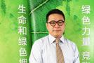 胡德平:中国要打造绿色经济火车头