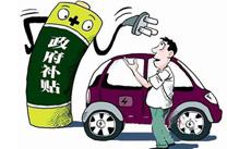 新能源汽车补贴政策将再延三年