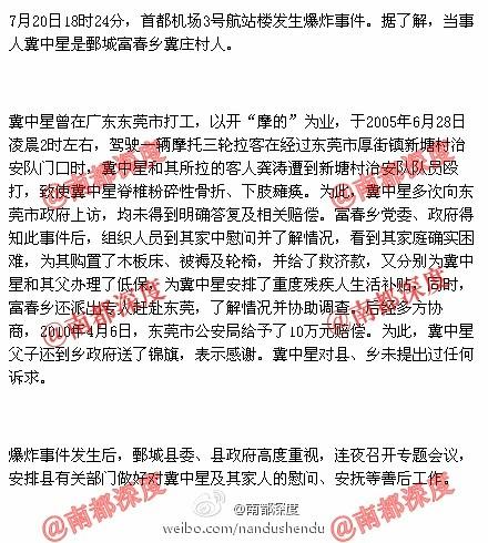 鄄城县官方发布通报