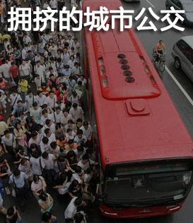 拥挤的城市公交