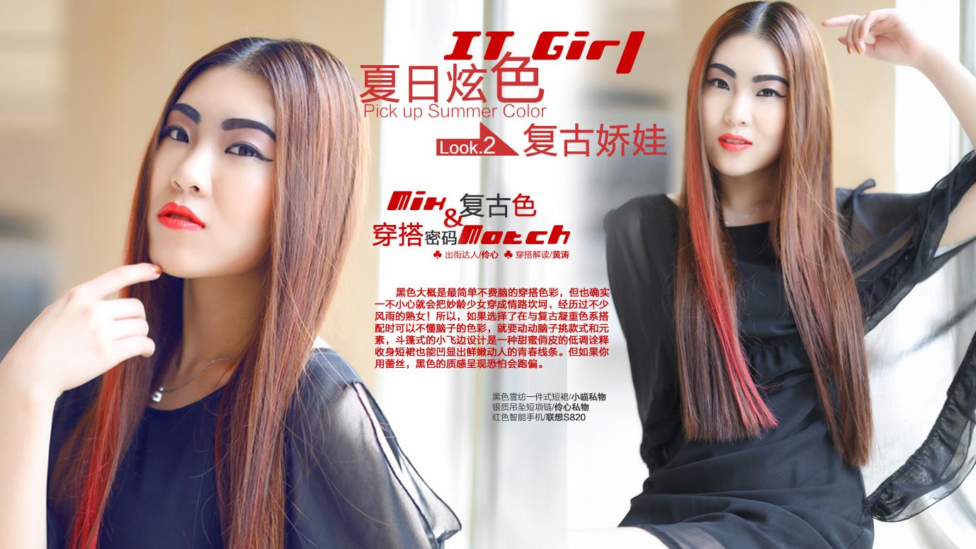 2-3爱时尚要出色_ITGirl夏日炫色造型_复古娇娃-黑色小裙