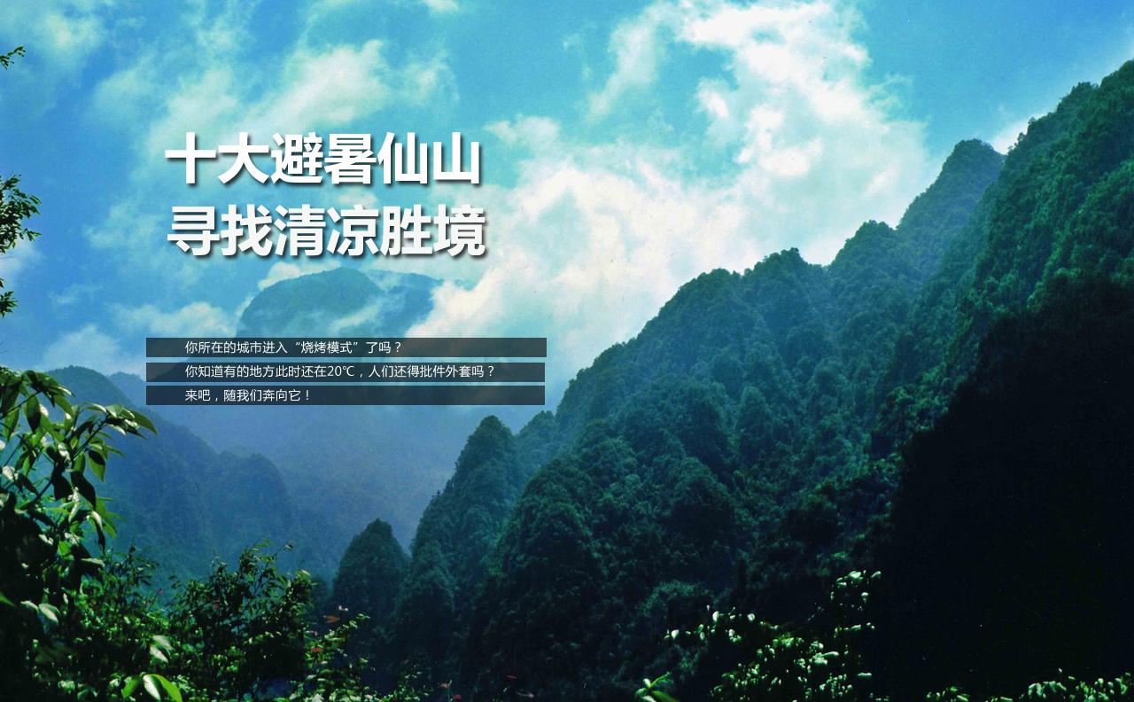 名山风景图电脑墙纸