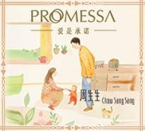 承诺就是Promessa