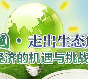 绿色经济:共同实现美丽中国梦-绿色频道