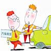 做个精明的旅行者 国外假日租车如何省钱