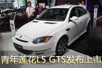 青年莲花L5 GTS发布上市 售9.98-11.98万