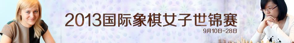 2013国际象棋女子世锦赛,国际象棋,国象,侯逸凡