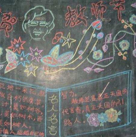 今年的9月10日是中国的第29个教师节