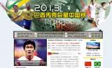 2013巴西传奇巨星中国赛