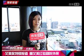 搜狐视频艾美奖特别报道