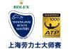 ATP上海大师赛