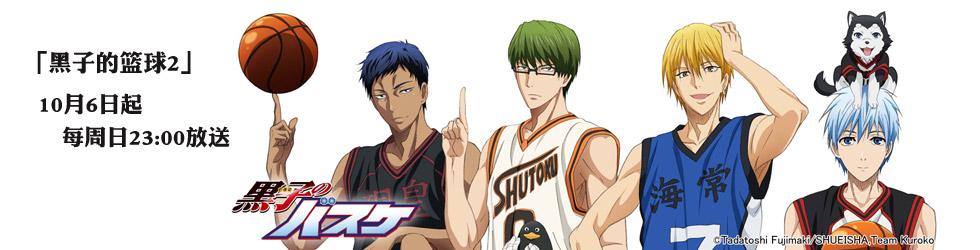 《黑子的篮球第二季》,黑子的篮球第二季,动画片黑子的篮球第二季,黑子的篮球第二季下载,黑子的篮球第二季在线观看,黑子的篮球第二季高清,黑子的篮球第二季全集,黑子的篮球第二季主演,