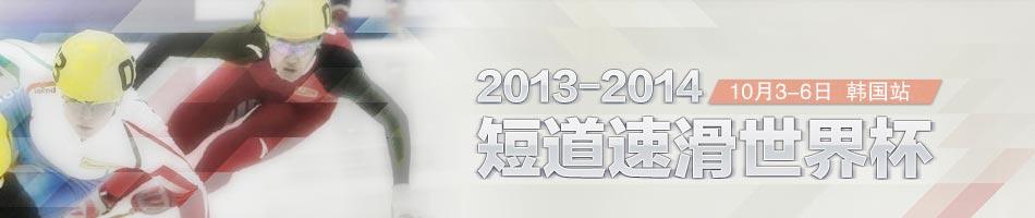 短道速滑世界杯,王濛,周洋,李琰,梁文豪