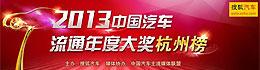 2013中国汽车流通大奖杭州榜